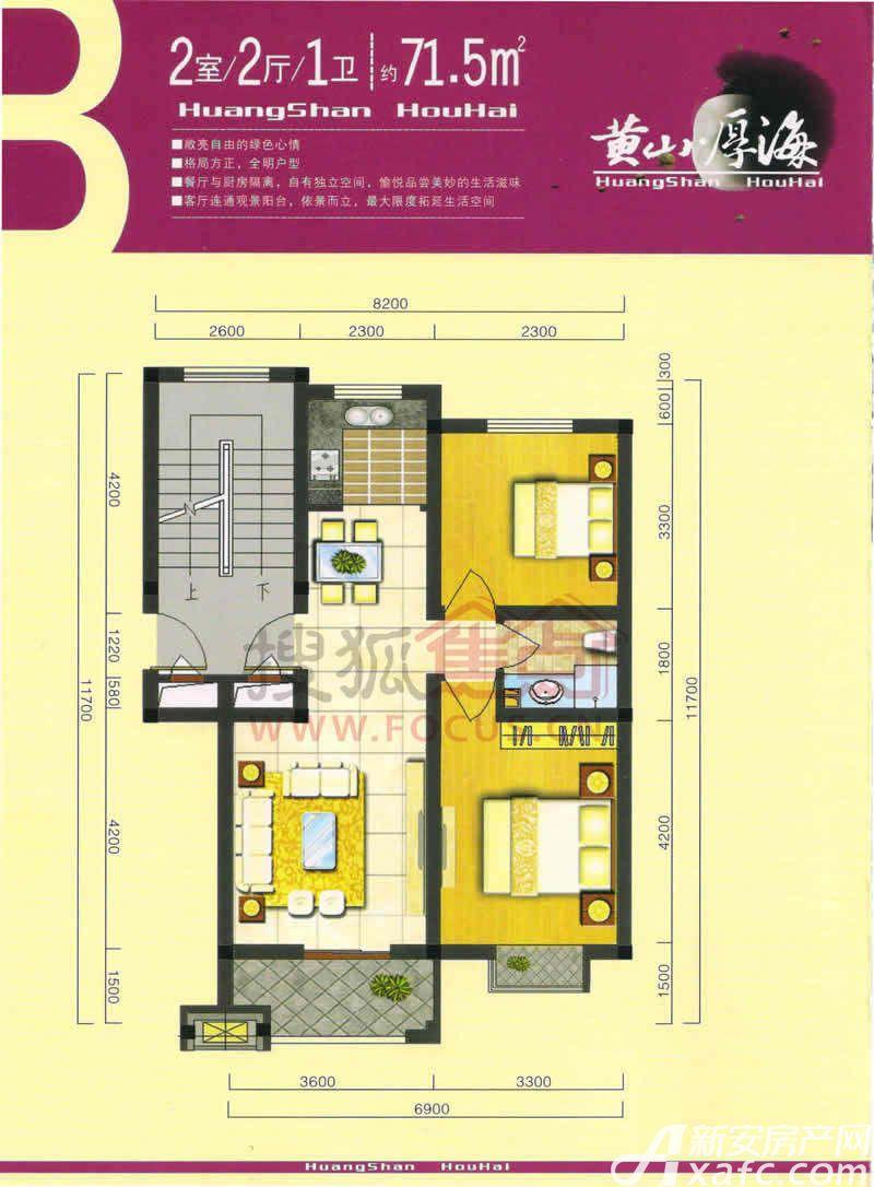 黄山厚海B2室2厅71.5平米