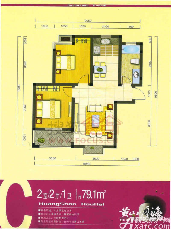 黄山厚海C2室2厅79.1平米