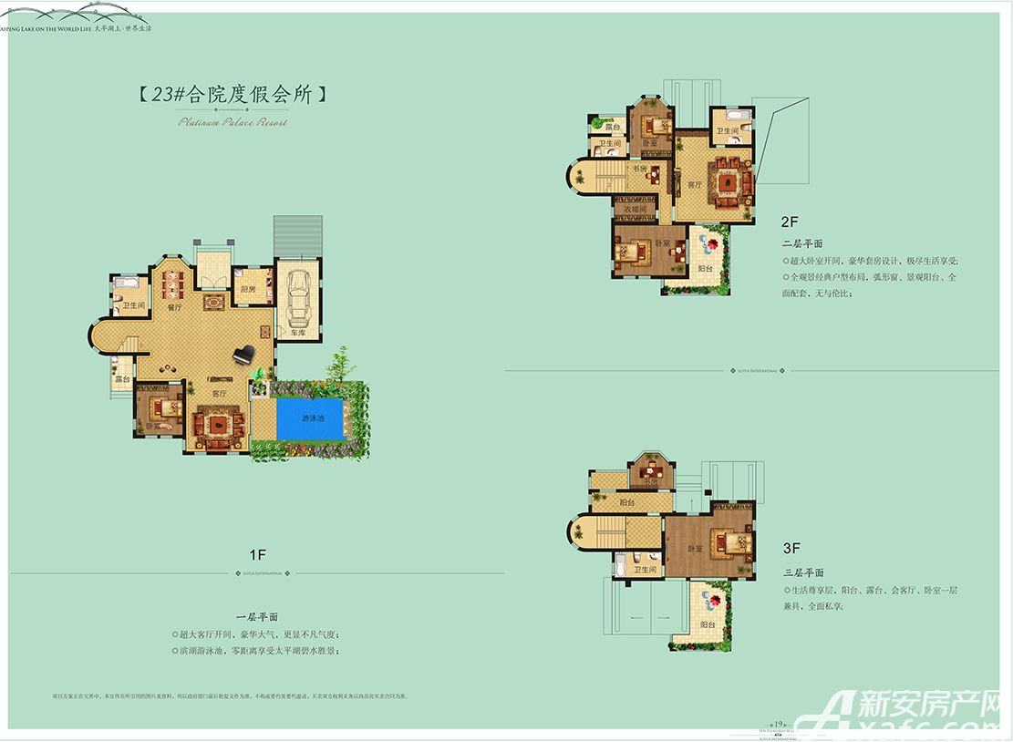 荣盛莲花国际23#7室3厅343.81平米