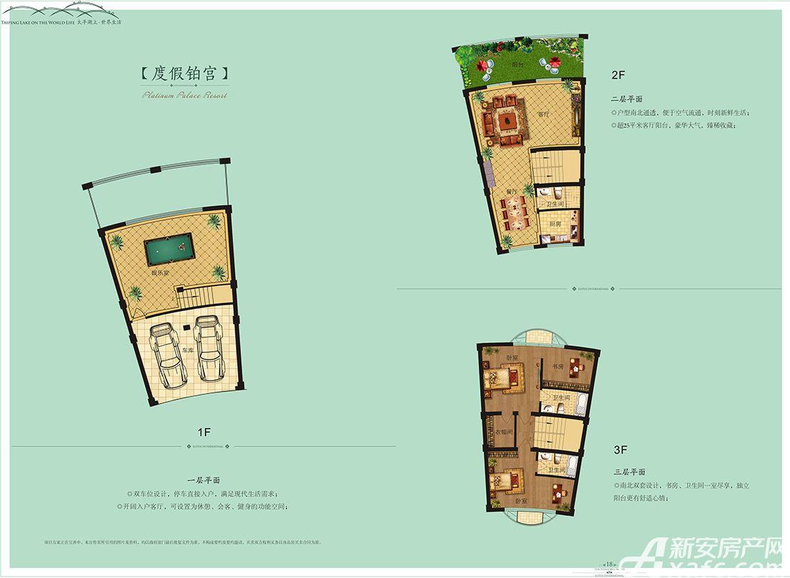 荣盛莲花国际铂宫3室2厅275.89平米
