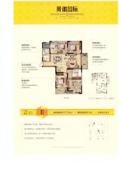 景徽国际E4室2厅147.26㎡