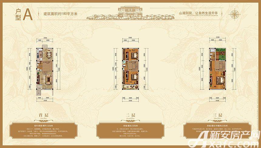 黄山第一上海中心A6室3厅180平米
