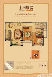 上河城C2-22室2厅100.35㎡