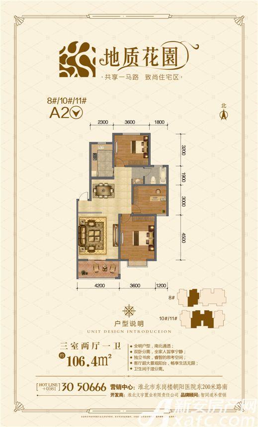 地质花园A2户型3室2厅106.4平米