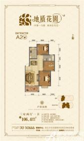 地质花园A2户型3室2厅106.4㎡