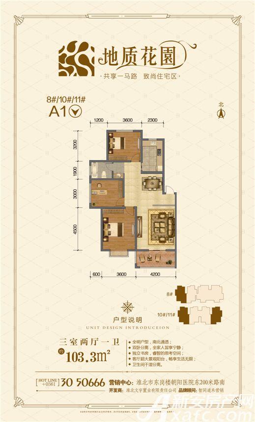 地质花园A1户型3室2厅103.3平米