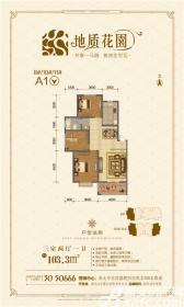 地质花园A1户型3室2厅103.3㎡