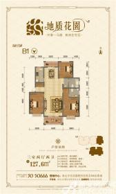 地质花园B1户型3室2厅127.6㎡