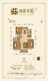 地质花园B2户型3室2厅127.6㎡