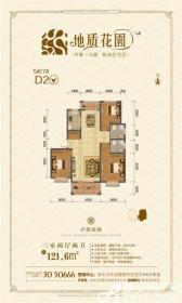 地质花园D2户型3室2厅121.6㎡