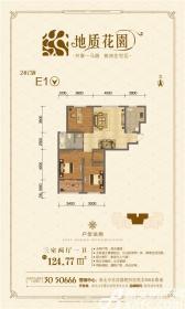 地质花园E1户型3室2厅121.6㎡