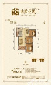 地质花园E2户型3室2厅102.4㎡