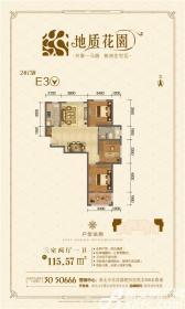 地质花园E3户型3室2厅115.57㎡