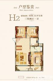 方阵·中央城H2户型3室2厅99.31㎡