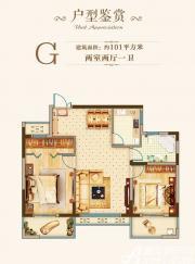 方阵·中央城G户型2室2厅101㎡