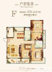 方阵·中央城F户型5室2厅135.24㎡