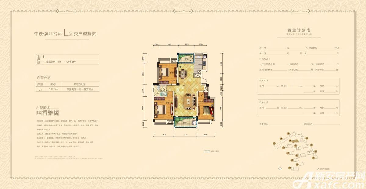 中铁滨江名邸L23室2厅122.5平米