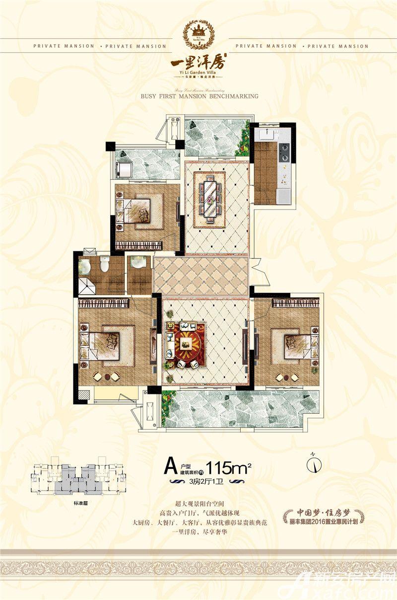 一里洋房A户型3室2厅115平米