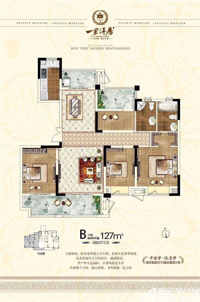 一里洋房B户型3室2厅127平米