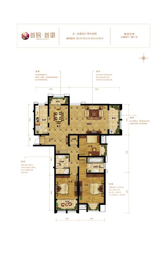 首钢首御A3室2厅132.56平米