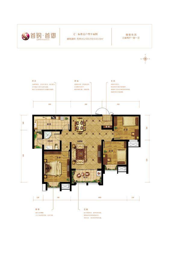 首钢首御C3室2厅99.61平米