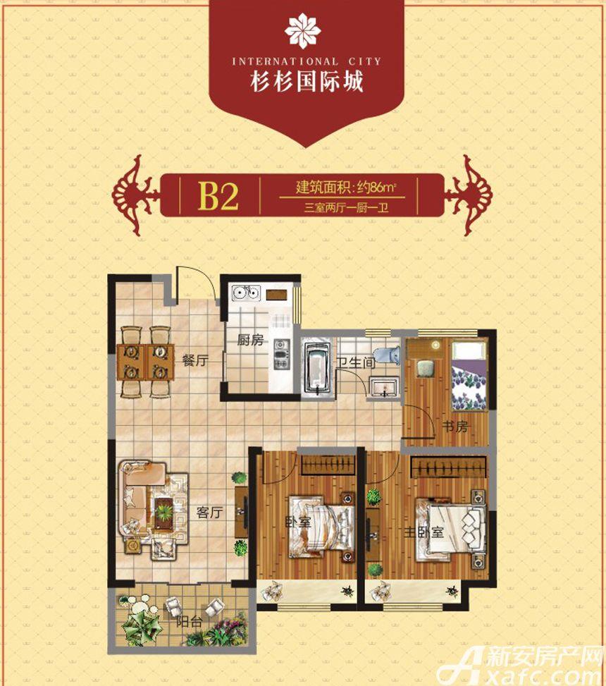 杉杉国际城B2户型图3室2厅86平米