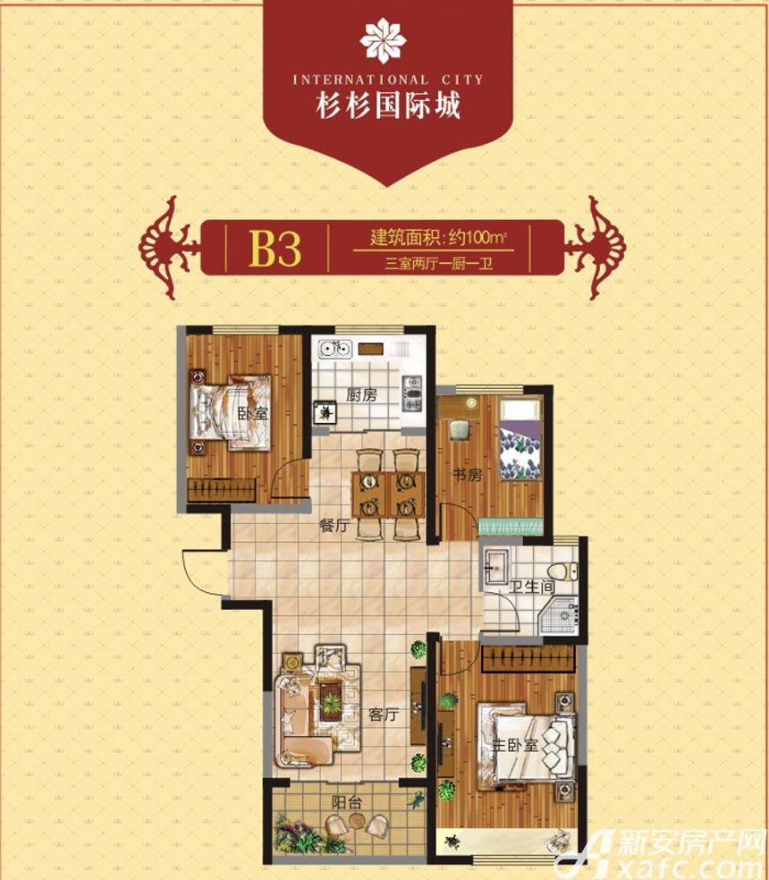 杉杉国际城B3户型图3室2厅100平米