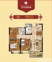 杉杉国际城B7户型图3室2厅97㎡