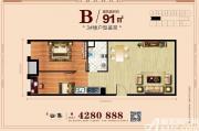 南翔云集3#楼B户型2室1厅91㎡