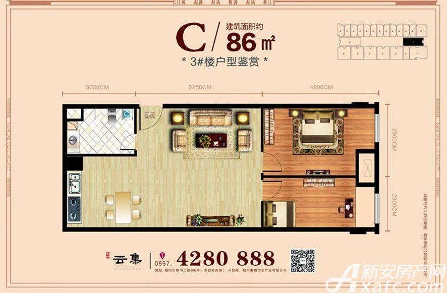 南翔云集3#楼C户型2室1厅86平米