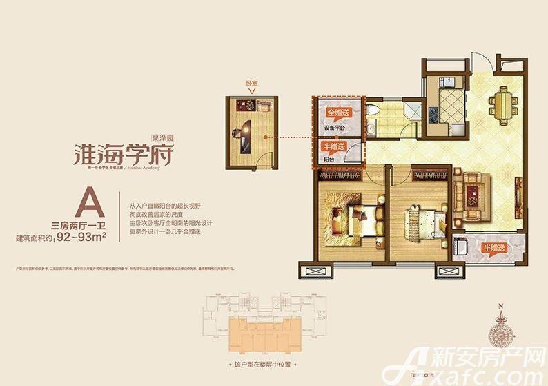 聚泽园·淮海学府A户型3室2厅92平米