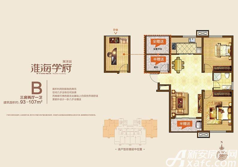 聚泽园·淮海学府B户型3室2厅107平米