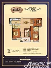 中江翰林苑B3室2厅108.52㎡