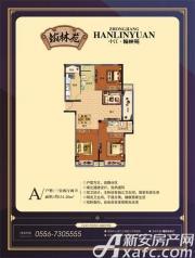 中江翰林苑A3室2厅131.2㎡