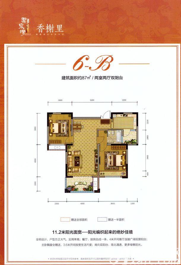 长宏御泉湾6-B2室2厅87平米