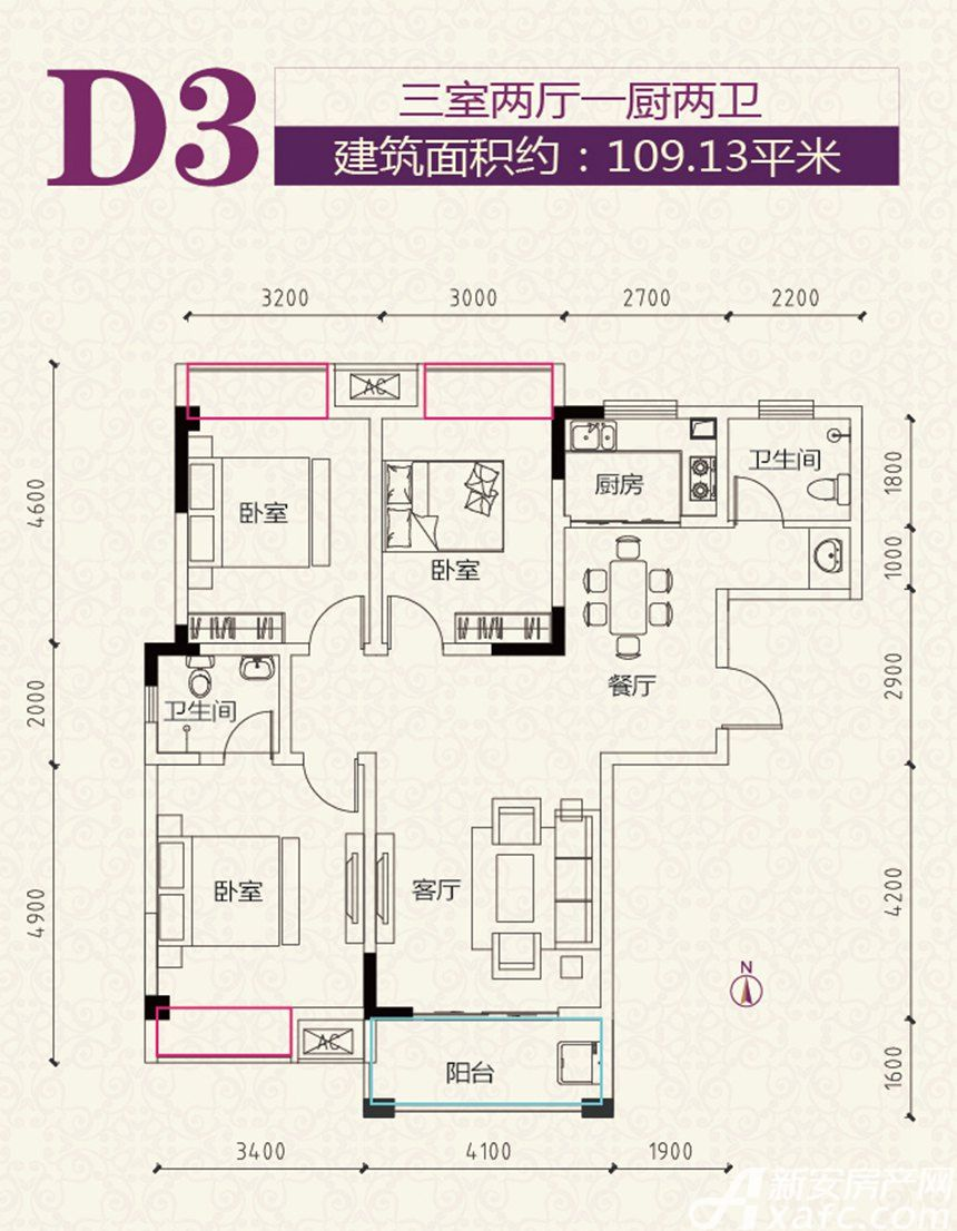 安粮学府花园D3户型3室2厅109.13平米