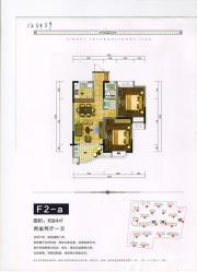 金汇国际F2-a2室2厅84㎡