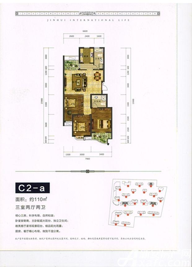 金汇国际C2-a3室2厅110平米