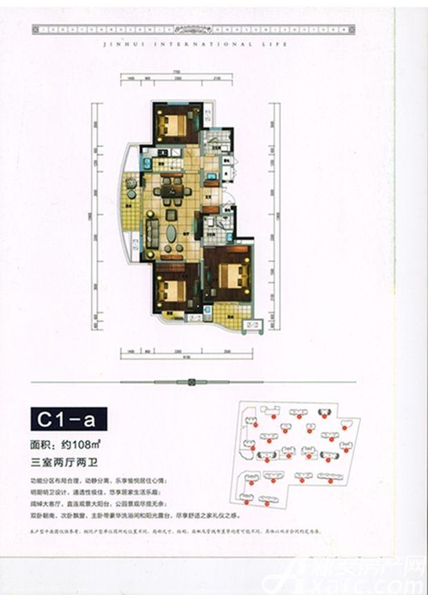金汇国际C1-a3室2厅108平米