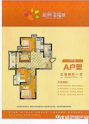 和煦幸福城A户型3室2厅105.65㎡
