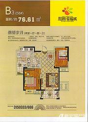 和煦幸福城B32室1厅76.61㎡