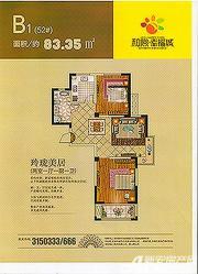 和煦幸福城B12室1厅83.35㎡