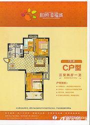 和煦幸福城C户型3室2厅89.68㎡