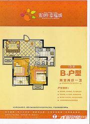 和煦幸福城B-12室2厅72.58㎡