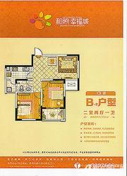 和煦幸福城B-22室2厅70.21㎡