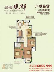 融盛观邸(盛苑景城)标准户型(1#7#)3室2厅105㎡