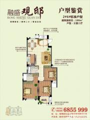 融盛观邸(盛苑景城)标准户型(2#6#)3室2厅108㎡