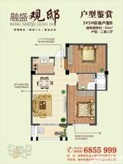 融盛观邸(盛苑景城)B户型(3#5#)2室2厅84㎡