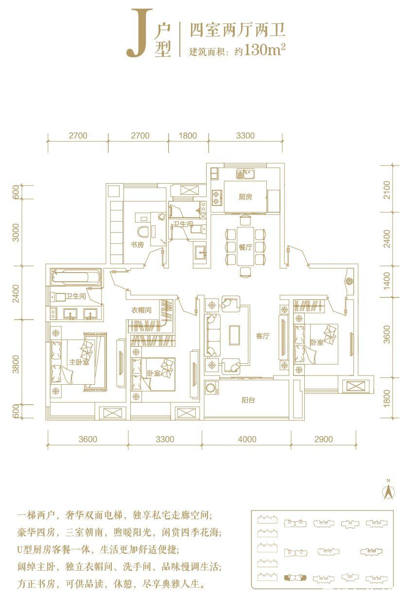 绿地海德公馆J4室2厅130平米