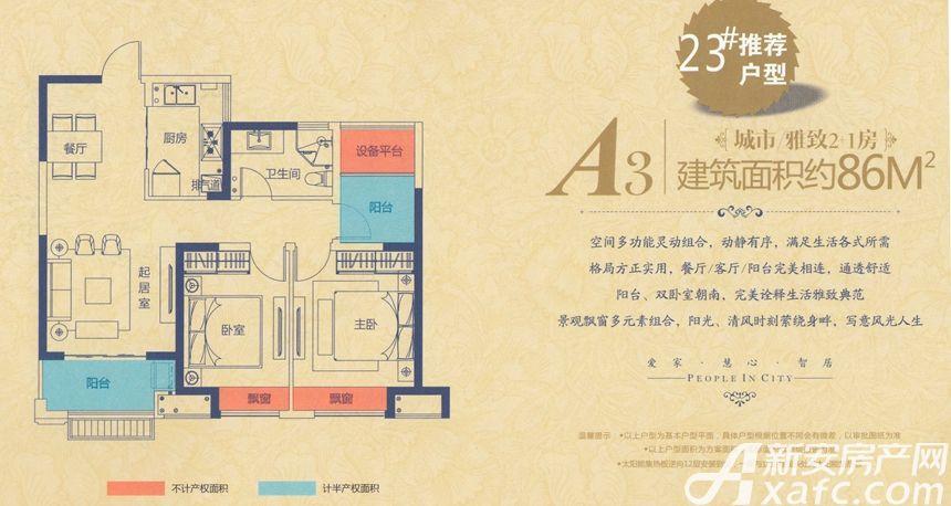 信地华地城A32室2厅86平米